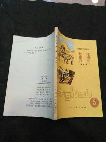 初级中学课本:英语(第五册)
