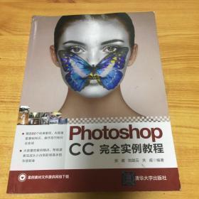 Photoshop CC完全实例教程