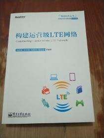 构建运营级LTE网络