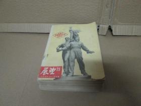 展望【1955年  25本合订】