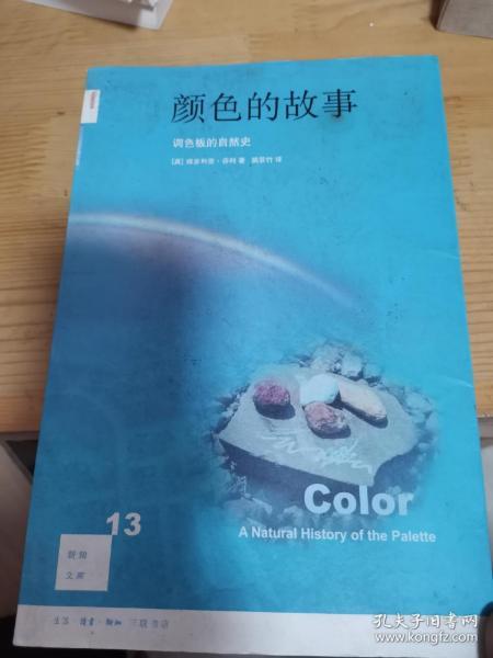 颜色的故事