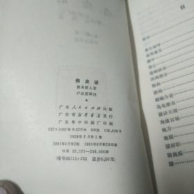 俏皮话(1-1)