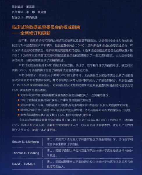 临床试验数据监查委员会应用实践(第2版)