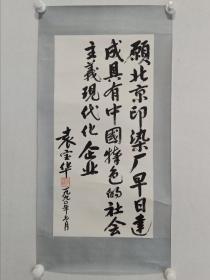 """保真书画,袁宝华书法一幅,纸本镜心,尺寸66.5×33cm。袁宝华(1916——2019),中国质量之父,被誉为""""共和国建设的高级工程师"""",是我国社会主义经济学和现代企业管理学的奠基人和创始人。"""