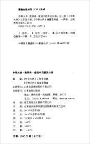 中华大典.数学典.会通中西算法分典(全3册)(精装)