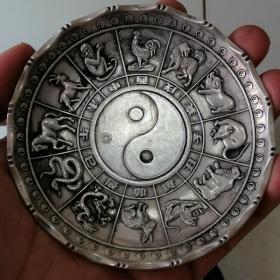 十二生肖 阴阳八卦 宣字银盘