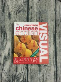 Mandarin Chinese-English Bilingual Visual Dictionary (Visual Dictionaries)