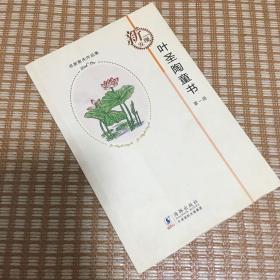 叶圣陶散失童书 第一册