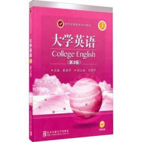 现代远程教育系列教材:大学英语3(第3册)