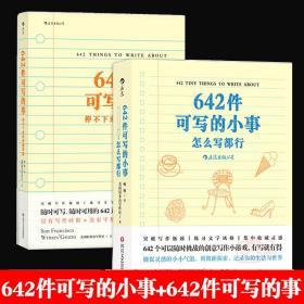正版 642件可写的事 642件可写的小事 624件可以写的小事 642件可以做的小事情小事儿 624件可以写的小事你可以写小事写作减压
