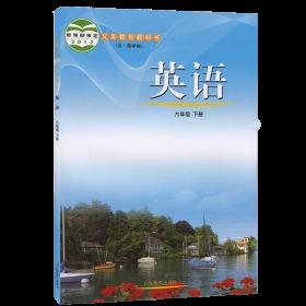 正版2020鲁教版6六年级下册英语书 英语六年级下册课本 山东教育出版社六年级英语下册义务教育教科书五四学制英语六年级下册教材
