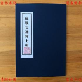 【复印件】抗战文选(七)-向愚-民国战时出版社刊本