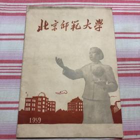 北京师范大学1959【院系介绍、领导关怀(有康生)、校园文学等】