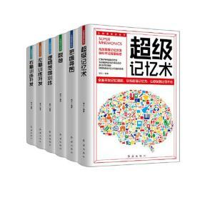 9787505151437-mi-大脑潜能开发书:超级记忆力,思维导图,数独,逻辑思维训练,左脑训练开发,右脑训练开发(全六册)