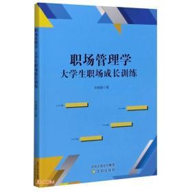 职场管理学:大学生职场成长训练