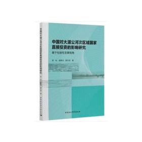 中国对大湄公河次区域国家直接投资的影响研究:基于包容性发展视角