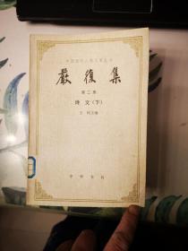 嚴復集:第二冊  詩文 下(中國近代人物文集叢書)