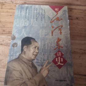 听毛泽东讲史