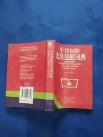 牛津初阶英汉双解词典