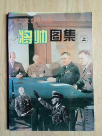 第二次世界大战将帅图集(上册)