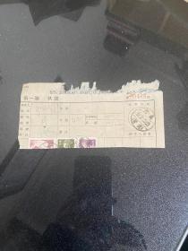 邮政单据-1956年-整寄整付使用邮资已戳记付计费单-贴有邮票3枚-武汉-管戊日戳 货号1-6-5G-16