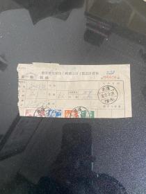 邮政单据-1956年-整寄整付使用邮资已戳记付计费单-贴有邮票4枚-武汉-管丙日戳 货号1-6-5G-20