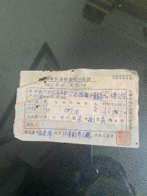 1956年武汉市私房租金统一收据 背面贴有1952年印花税票100元4枚1000元2枚 货号1-6-5F-36