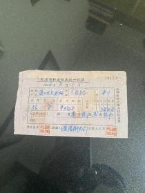1956年武汉市私房租金统一收据 背面贴有1952年印花税票200元1枚1949年印花税票1000元1枚 货号1-6-5F-38