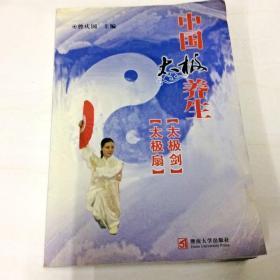 G000543 中国太极养生/太极剑/太极扇(一版一印)