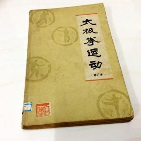 G000590 太极拳运动(修订本)(一版一印)