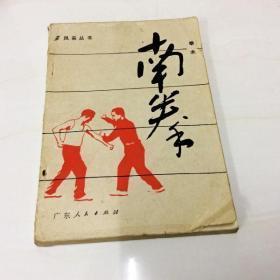 G000607 南拳拳术(一版一印)