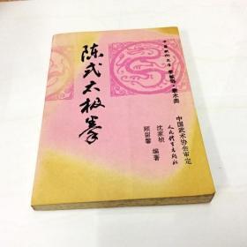 G000652 陈氏太极拳(一版一印)