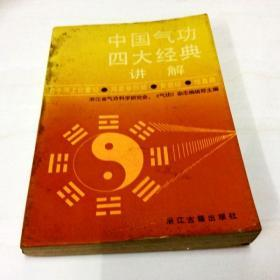 G000665 中国气功四十经典讲解(一版一印)