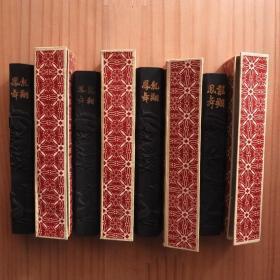 龙翔凤舞上海墨厂6-70年代老2两4锭63g/锭油烟墨老墨N945