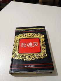 I301465 世界文学名著 死魂灵 湖南文艺96年1版1印 读者标出书中几百处错误 精美   精装本