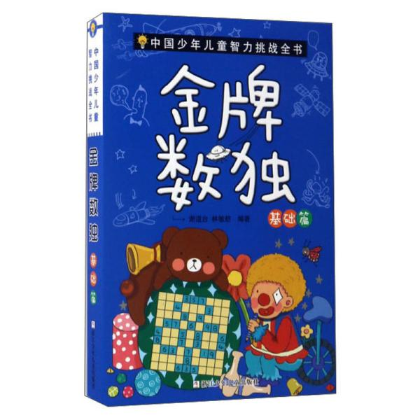 金牌数独(基础篇)/中国少年儿童智力挑战全书