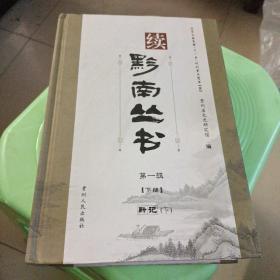 续黔南丛书. 第1辑:黔记(下)