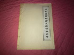 河北省西部古建筑调查记略(内带102幅照片及11幅插图)影印本,实物拍照详见描述
