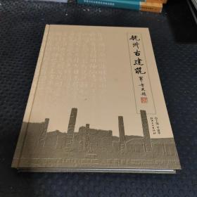 抚州古建筑