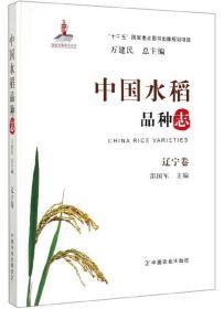 中国水稻品种志·辽宁卷
