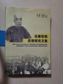 张謇职教思想研究文集