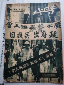 1936年八开《时代画报》十卷一期,起来不愿做奴隶的人们,华北抗日救亡。