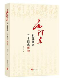 毛泽东批注圈画二十四史解读
