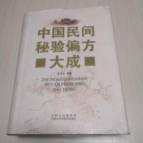 中国民间秘验偏方大成(精华本,全一册)