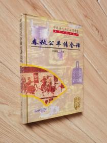 春秋公羊传全译