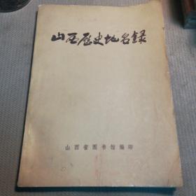 山西历史地名录    1977年版