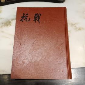 抗战(三日刊)