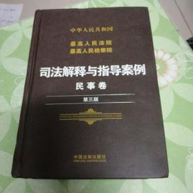 中华人民共和国最高人民法院最高人民检察院·司法解释与指导案例:民事卷(第三版)
