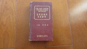 远东新袖珍英汉辞典