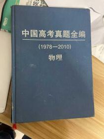 物理--中国高考真题全编(1978-2010)
